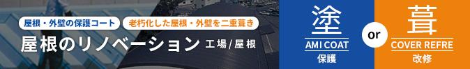 屋根のリノベーション アミコート カバーリフレ